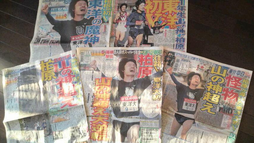 第85回箱根駅伝(<br />  復路)〜初優勝に向かって激走TU〜